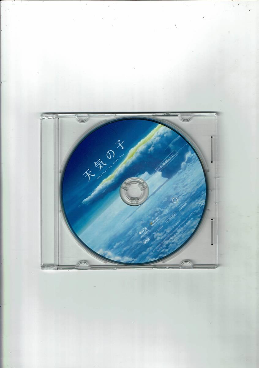 天気の子 Blu-ray のみ コレクターズエディション 付属品 コレクターズ・エディション ブルーレイ