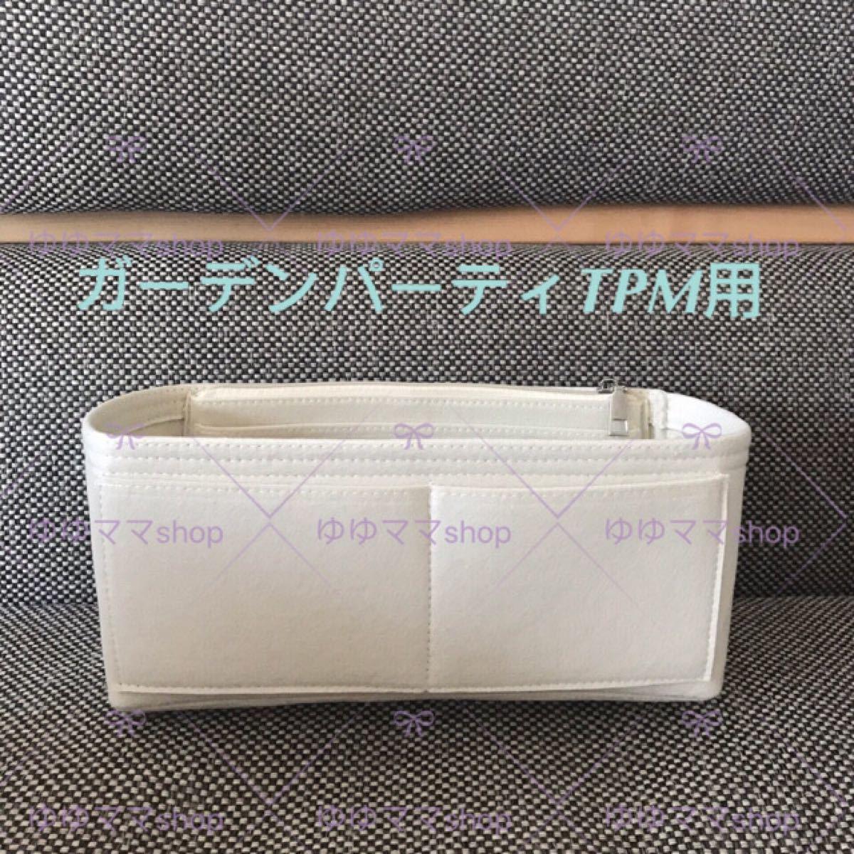 新品バックインバック エトゥーTPM用/ ガーデンパーティTPM用クリーム