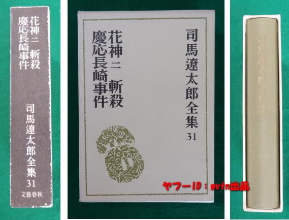 司馬遼太郎全集 第31巻 花神 二 文藝春秋 50周記念出版_画像1