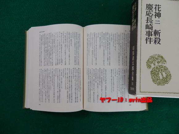 司馬遼太郎全集 第31巻 花神 二 文藝春秋 50周記念出版_画像3