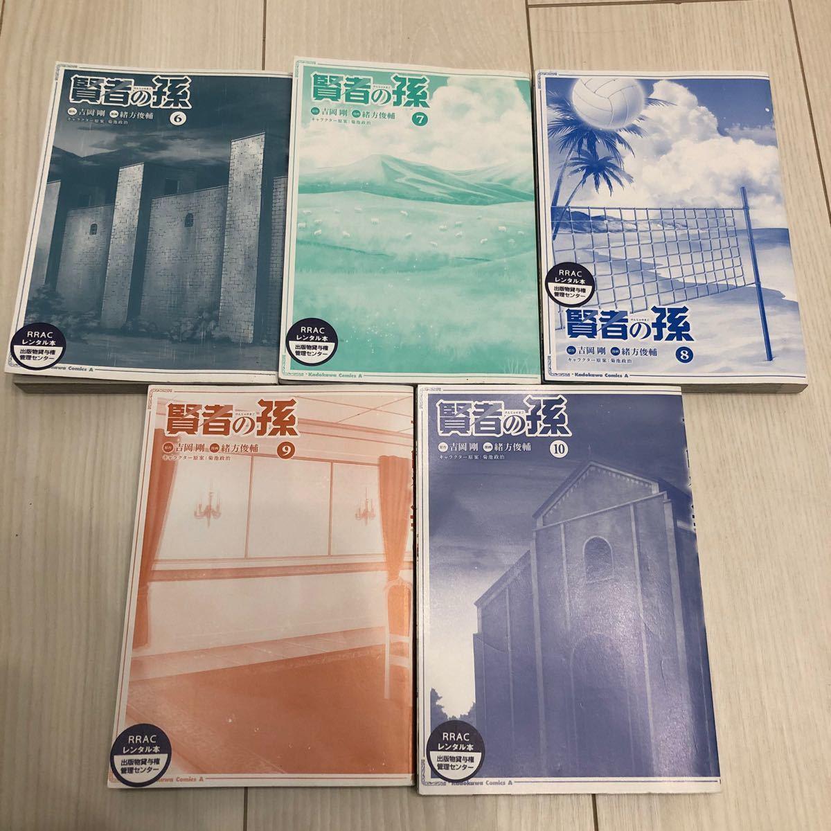 送料込_賢者の孫 6~10 5冊セット レンタル落ち