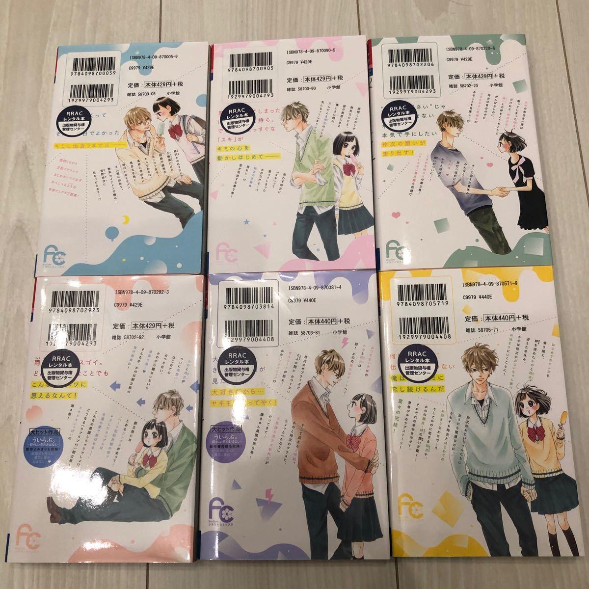 送料込_恋するレイジー 1~6巻 6冊セット レンタル落ち