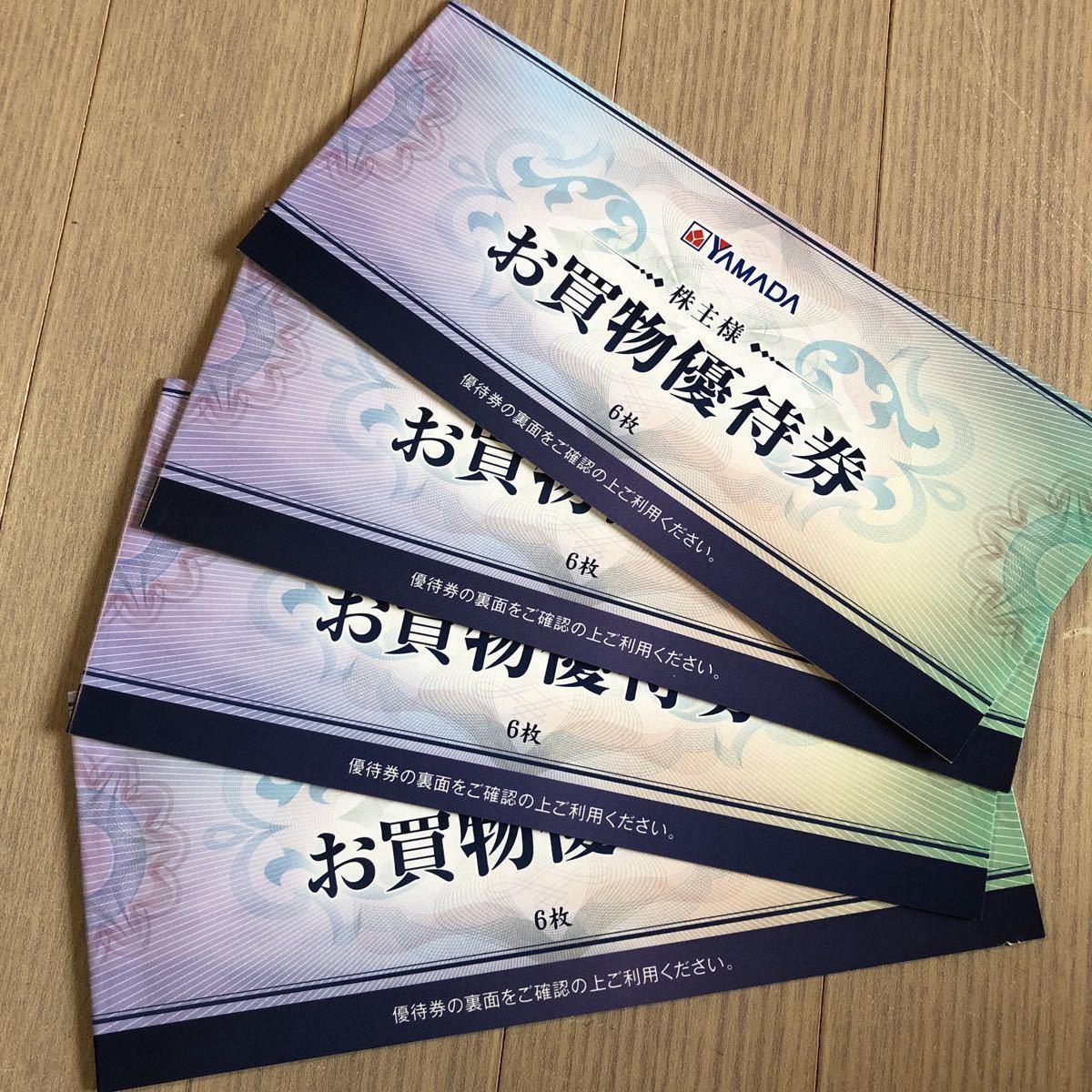 ヤマダ電機株主優待券12000円送料込み_画像1