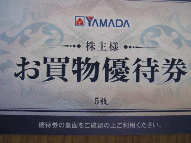 ★最新版★送料含む★ヤマダ電機 株主優待 500円券 5枚★_画像1