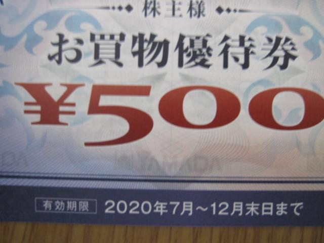 ★最新版★送料含む★ヤマダ電機 株主優待 500円券 5枚★_画像2