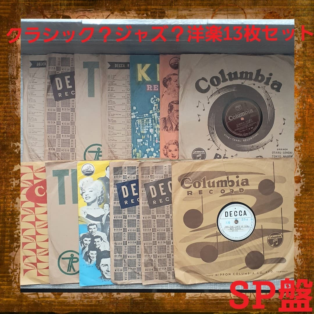 【激レア!SP盤】レコード SP盤 13枚セット KITTY KALLEN Louis Armstrong George Shaw