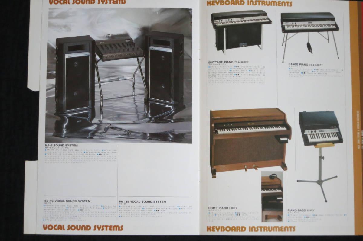 ■FENDR■ヴィンテージ カタログ■70年代後期■13ページ■_画像7