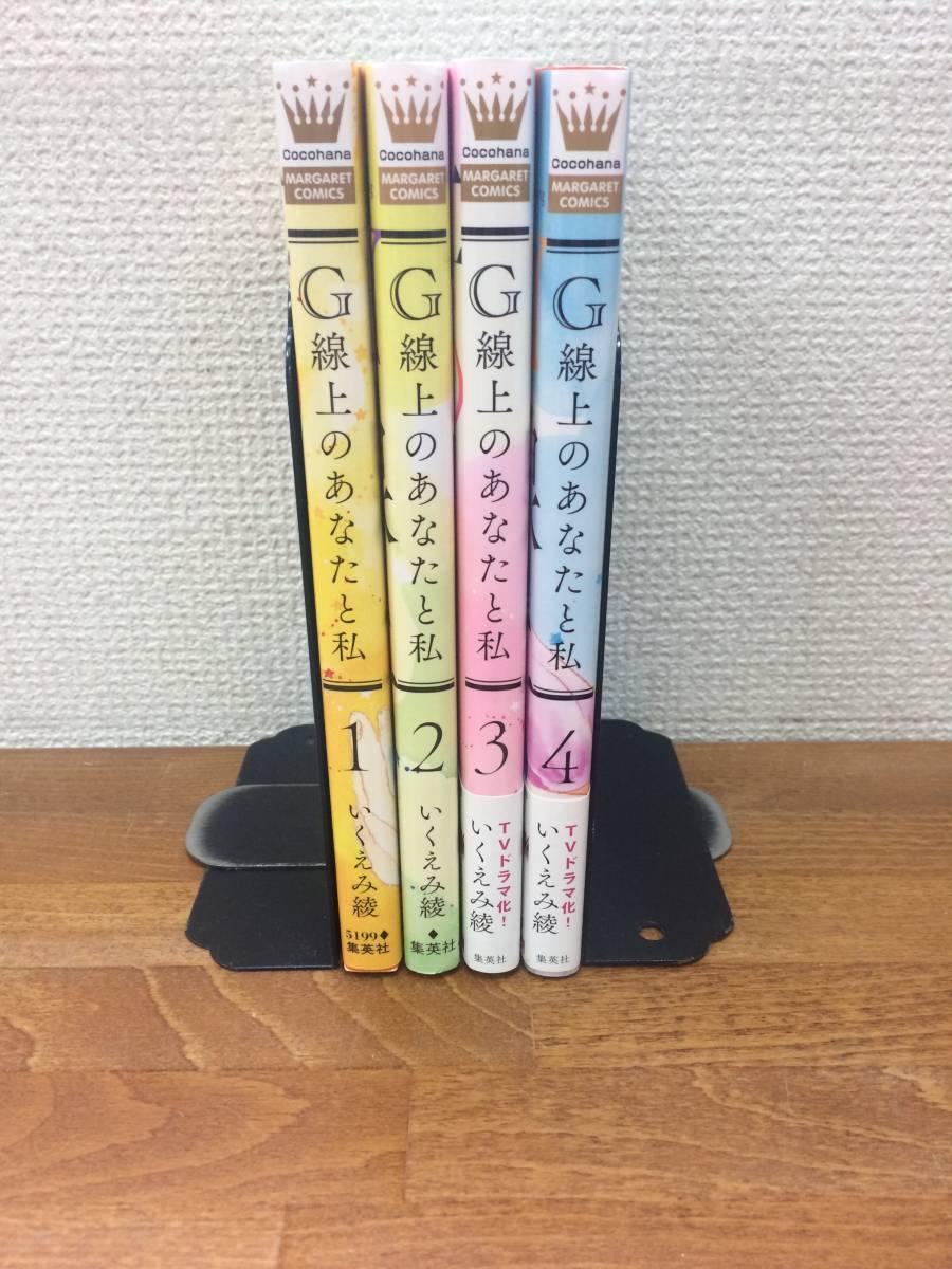「G線上のあなたと私」 全4巻 (完結) 全巻セット 当日発送も! @1675_画像1