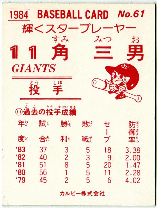 カルビー プロ野球チップスカード 1984年 No.61 角三男(読売ジャイアンツ) 巨人_画像2