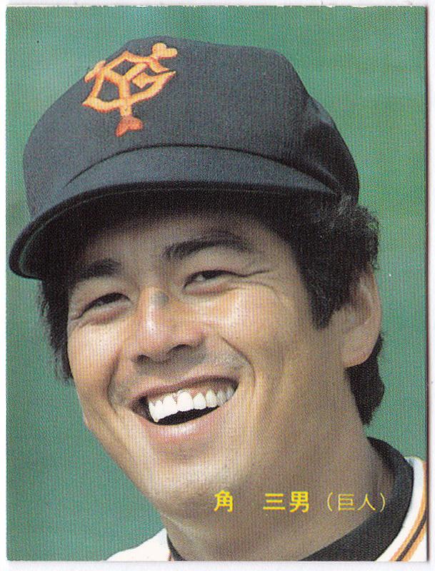 カルビー プロ野球チップスカード 1984年 No.61 角三男(読売ジャイアンツ) 巨人_画像1
