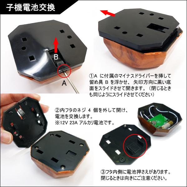 コードレスチャイム 増設用 子機 1個単品 木目 送信機/23_画像4