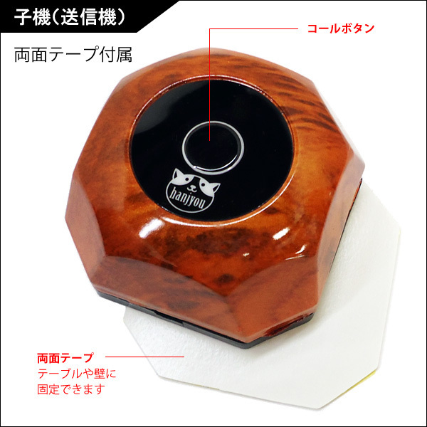 コードレスチャイム 増設用 子機 1個単品 木目 送信機/23э_画像3