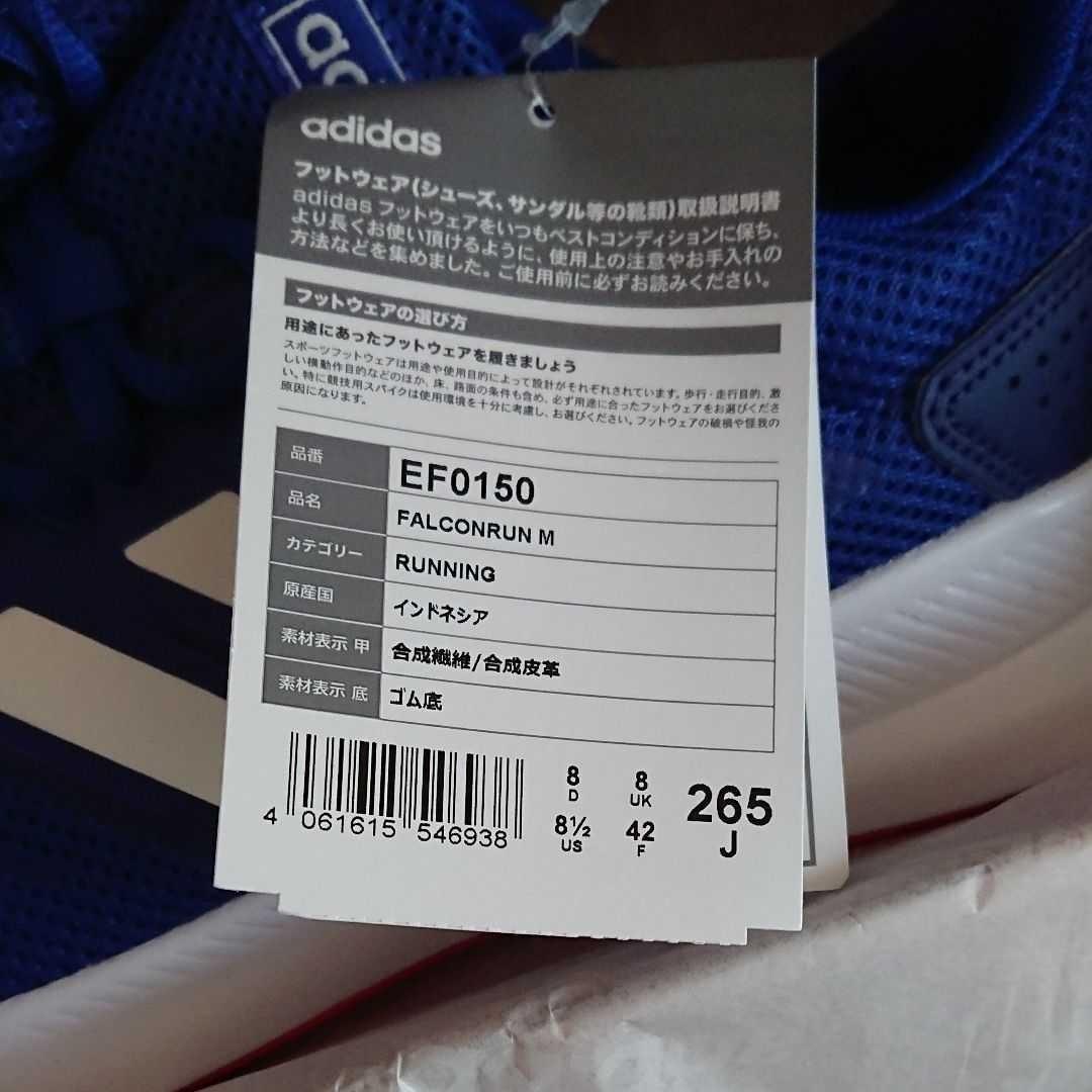 adidas ランニングシューズ 26.5㎝