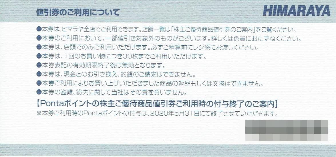 ヒマラヤHIMARAYA 株主優待商品値引券 1,000円分 2021.5.31迄_画像2