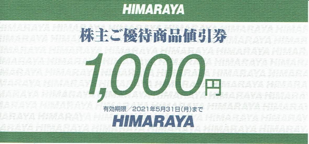 ヒマラヤHIMARAYA 株主優待商品値引券 1,000円分 2021.5.31迄_画像1