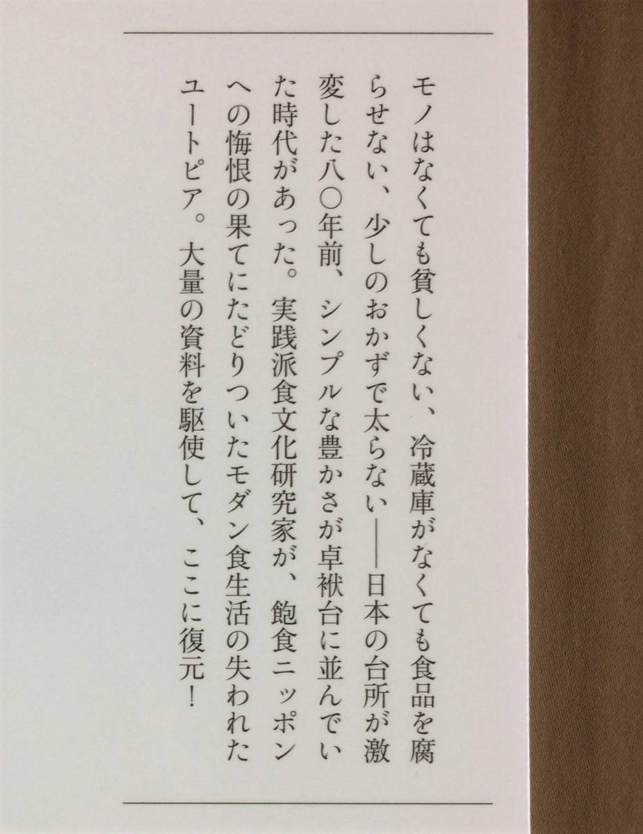 魚柄仁之助★食べかた上手だった日本人 よみがえる昭和モダン時代の知恵★岩波現代文庫