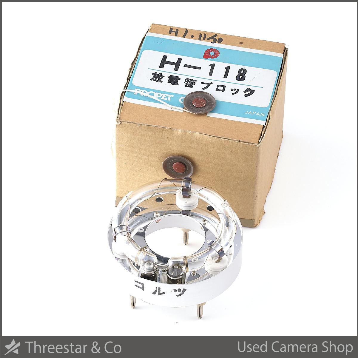 PROPET プロペット H-118用 フラッシュチューブ 放電管 発光管 未使用品【2】
