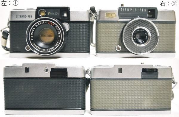 H527●日本製 OLYMPUS オリンパス フィルムカメラ 4台セット PEN D3/PEN EE/PEN EED/TRIP 35 オリンパス ペン トリップ_画像2