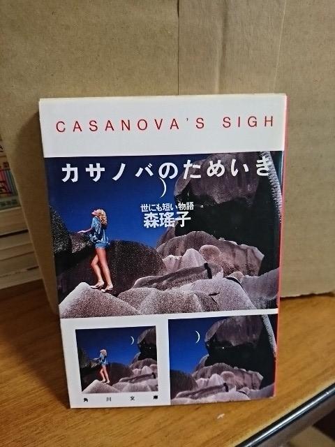 森瑤子『カサノバのためいき』角川文庫 世にも短い物語_画像1