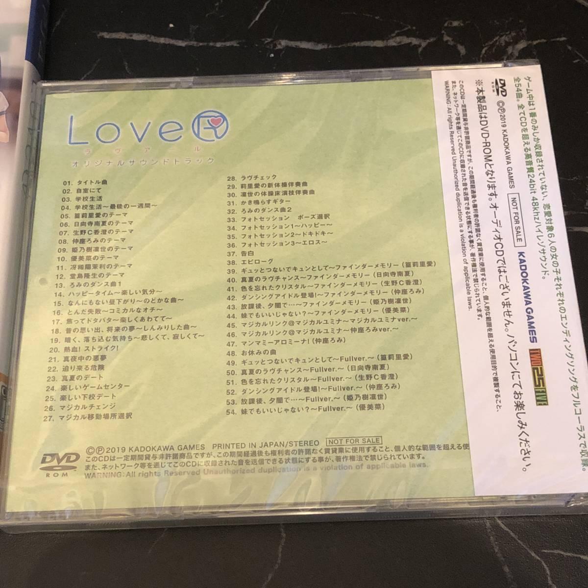 新品未開封・送料無料■PS4ソフト 角川ゲームス KADOKAWA LoveR 予約特典オリジナルサウンドトラックDVD付■サントラ プレイステーション4