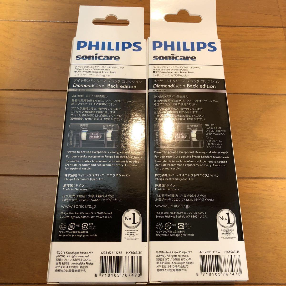 【2個】(正規品)フィリップス ソニッケアー 替ブラシ ダイヤモンドクリーン ブラシヘッド レギュラーサイズ ブラック 3本組 HX6063/35 S02_画像9