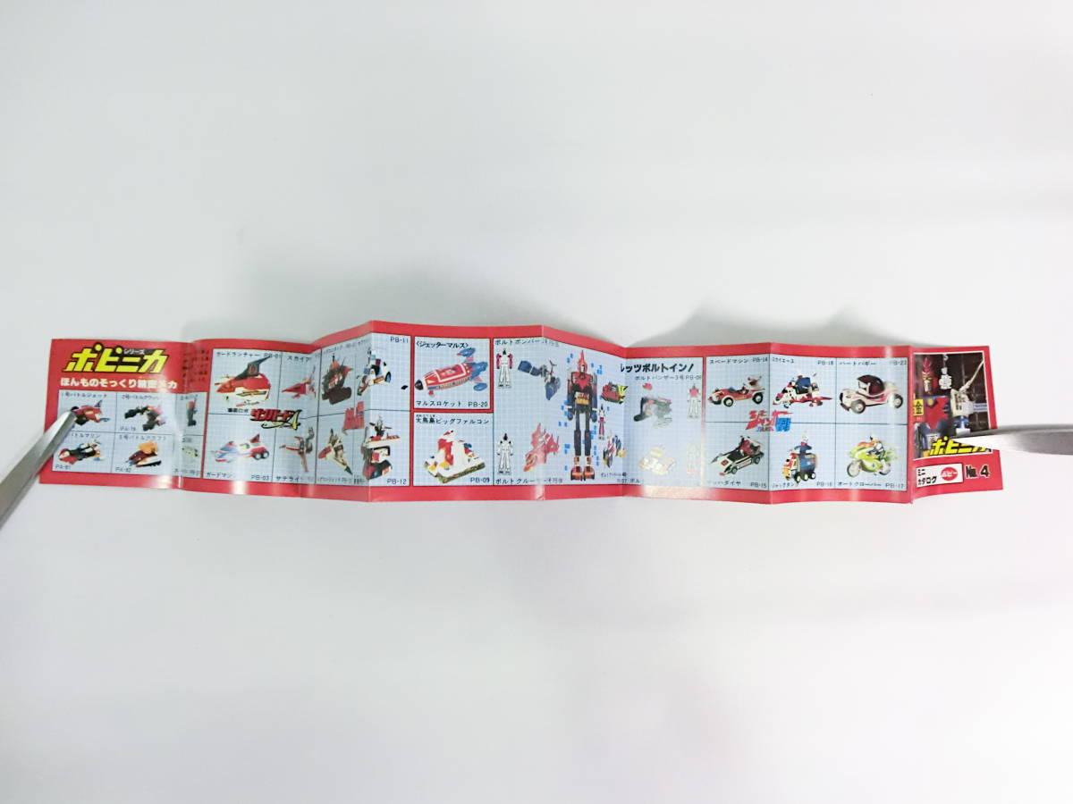 当時物 ポピー 超合金 カタログ 77年 NO4 (検) ポピニカ コンバトラーV ボルテスⅤ ダンガードA 大鉄人17 グレンダイザー ジャッカー電撃隊_画像5