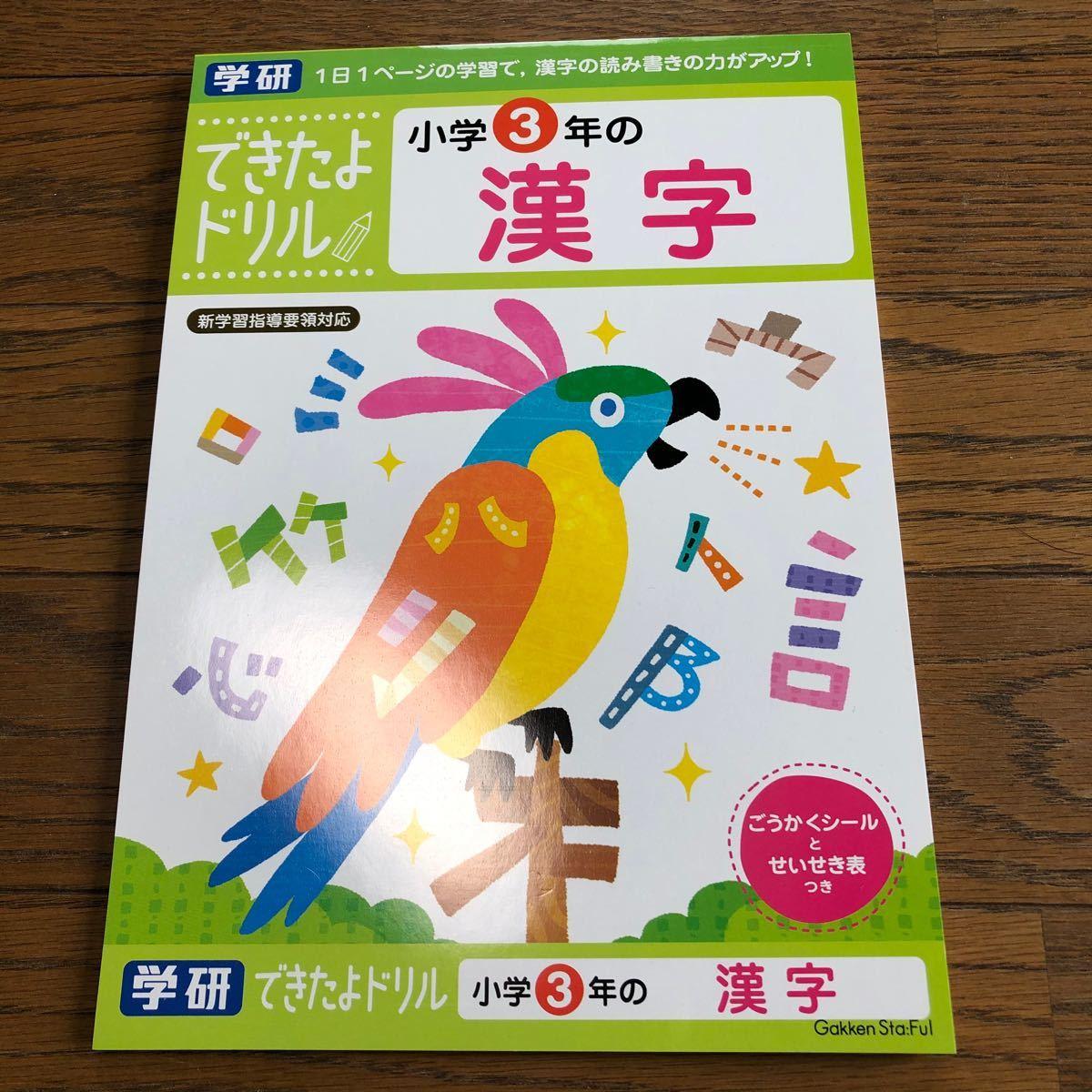 漢字ドリル 3年