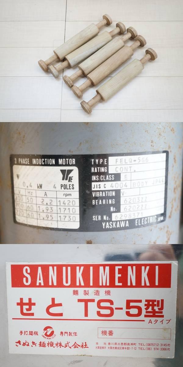 【さぬき麺機】麺製造機 せと TS-5型 幅約63.5cm 小型 手打ち麺機 専門制作 厨房機器 飲食店 店舗 業務用_画像10