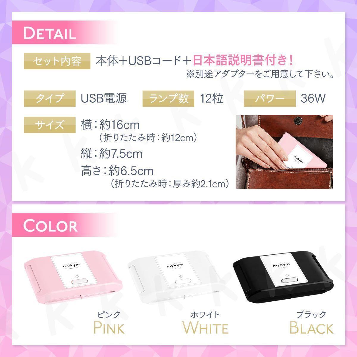 ネイルドライヤー 日本語説明書 2色ホログラムセット BLACK mykym正規品 ジェルネイル レジンクラフト硬化用ライト 送料無料