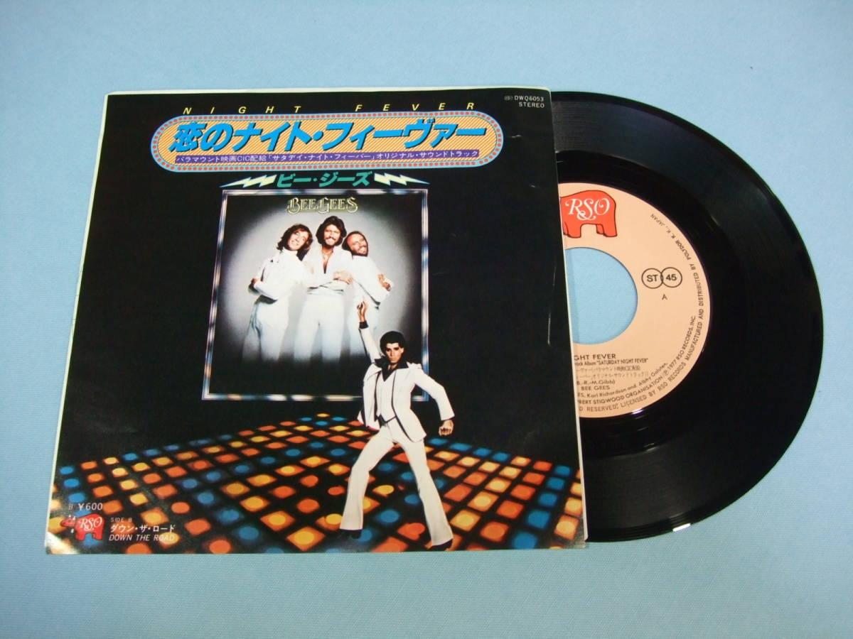 [EP] ビー・ジーズ / 恋のナイト・フィーヴァー サントラ盤 (1978)_画像1