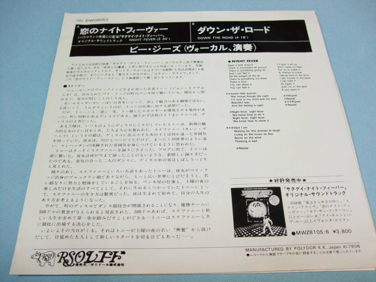 [EP] ビー・ジーズ / 恋のナイト・フィーヴァー サントラ盤 (1978)_画像2