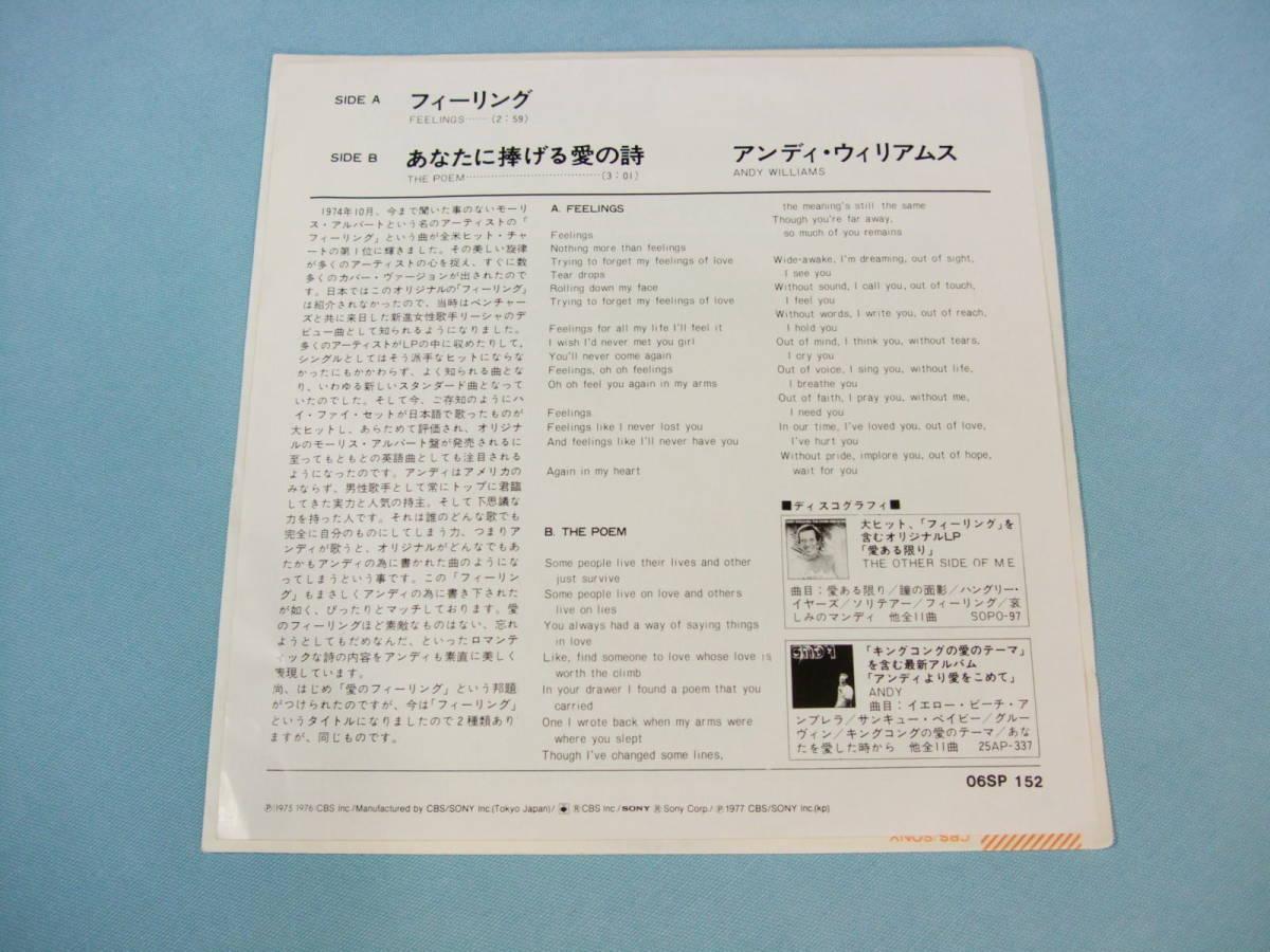 [EP] アンディ・ウィリアムス / フィーリング (1975)