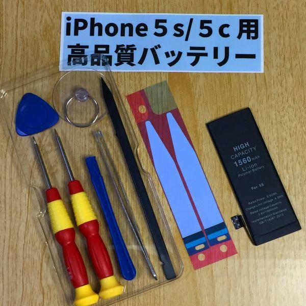 高品質 iPhone5s Phone5c 用 iphone 内臓バッテリー 交換 PSE認証 専用 工具 両面テープ付 電池パック 交換 修理 3.7v 純正 同等品_画像1