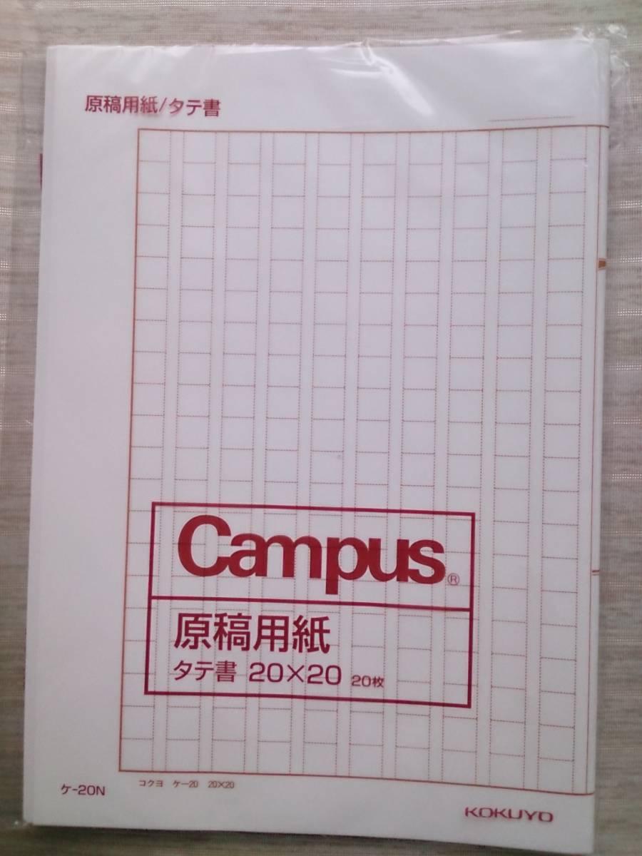 kokuyo campus 原稿用紙 縦書き(20×20) 20枚 x 8冊_画像1