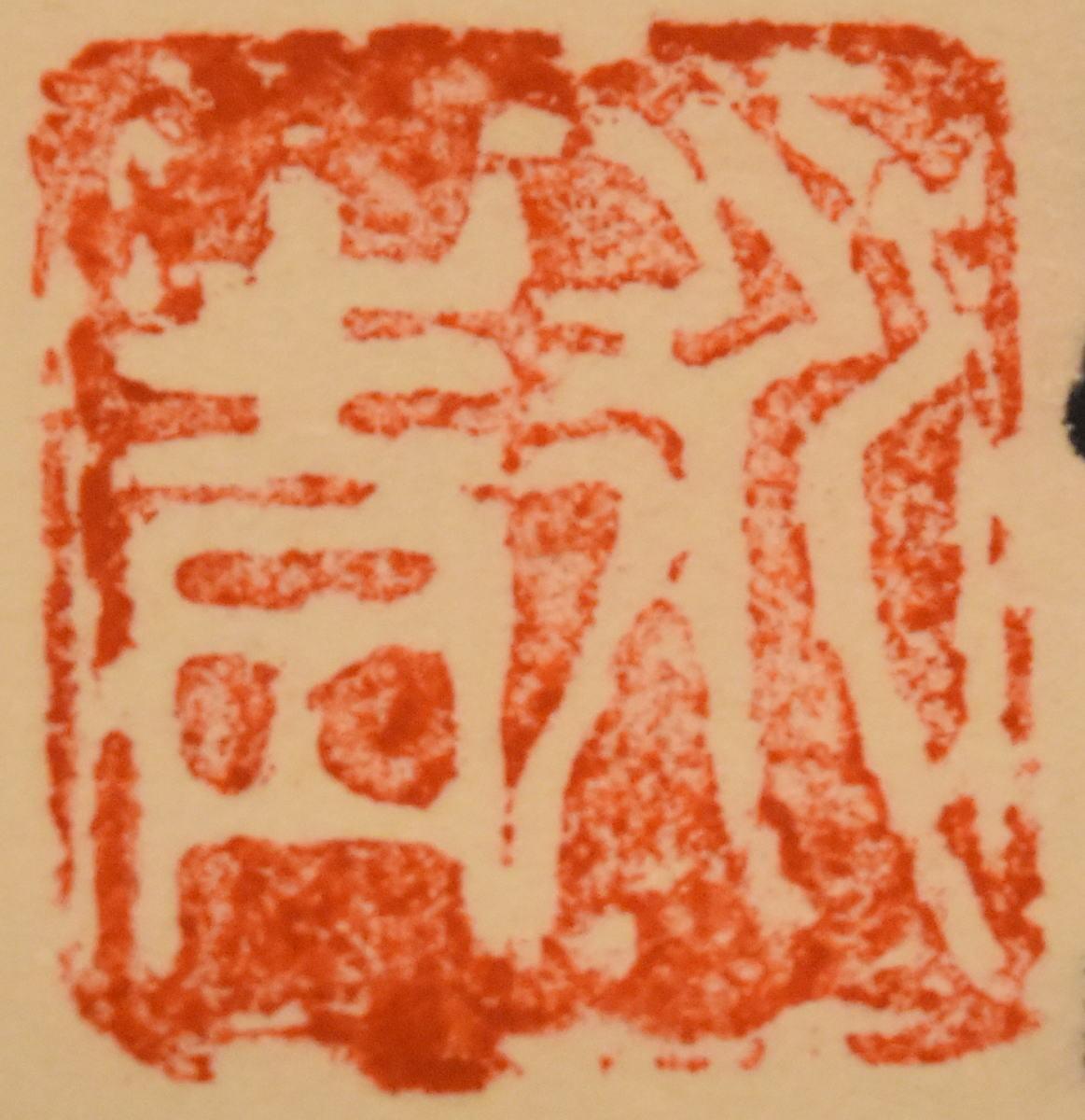 亀寿図 手巻き画絵巻 在銘 画軸 紙本 書軸 お寺 肉筆 立軸 古画 年代保証 掛け軸 古美術 茶掛 中国書画 唐物 入札 WWKK152_画像5