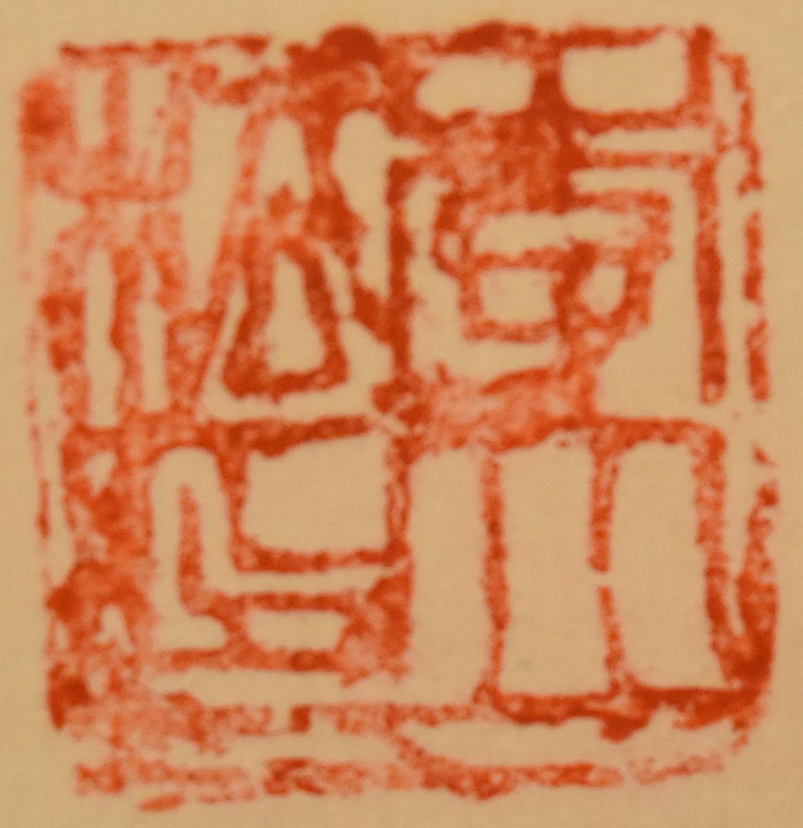 亀寿図 手巻き画絵巻 在銘 画軸 紙本 書軸 お寺 肉筆 立軸 古画 年代保証 掛け軸 古美術 茶掛 中国書画 唐物 入札 WWKK152_画像6