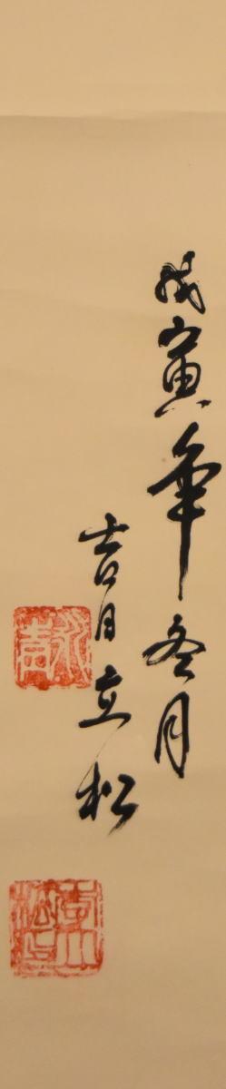 亀寿図 手巻き画絵巻 在銘 画軸 紙本 書軸 お寺 肉筆 立軸 古画 年代保証 掛け軸 古美術 茶掛 中国書画 唐物 入札 WWKK152_画像4