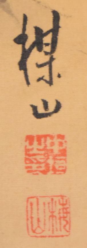中恒 楳山 飛行機 山水 人物手巻き画絵巻 画軸 絹本 肉筆 立軸 年代保証 書法 掛け軸 古美術 茶掛 Collection 古玩 文化財収集入札WWKK022_画像7