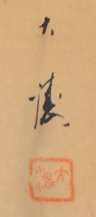 野田大塊 競馬画 人物 手巻き画絵巻 画軸 絹本 肉筆 立軸 年代保証 書法 掛け軸 古美術 茶掛 設色 古玩 文化財収集 入札 WWKK023_画像5