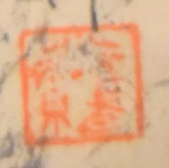 山水 人物 手巻き画絵巻 画軸 絹本 立軸 肉筆保証 年代保証 書法 掛け軸 古美術 茶掛 コレクション Collection 古玩文化財収集 入札WWKK008_画像6