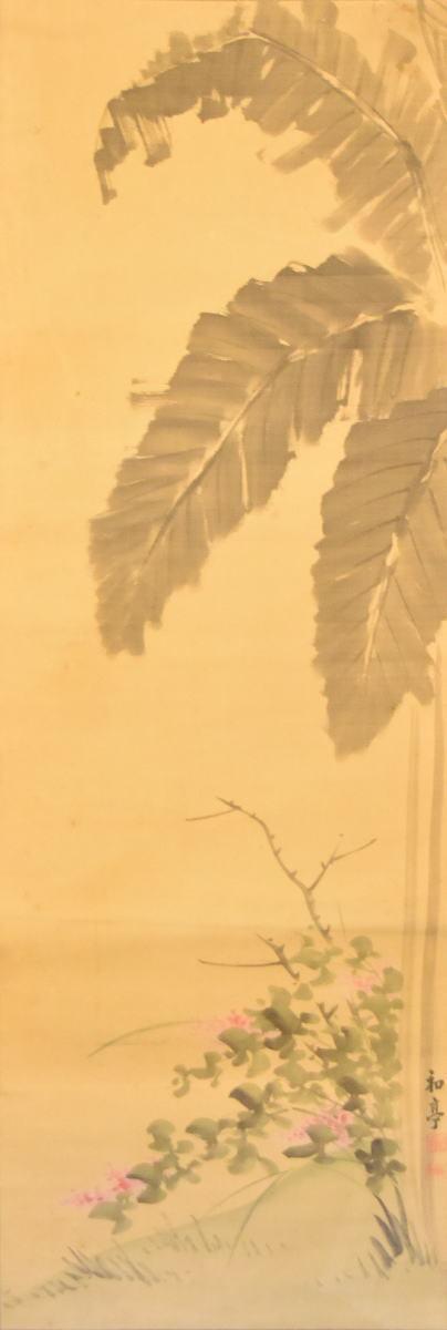 和亭 花 水墨 日本画 手巻き画絵巻 画軸 絹本 立軸 肉筆 年代保証 書法 掛け軸 古美術 茶掛 Collection 古玩 文化財収集 入札 WWKK014_画像3