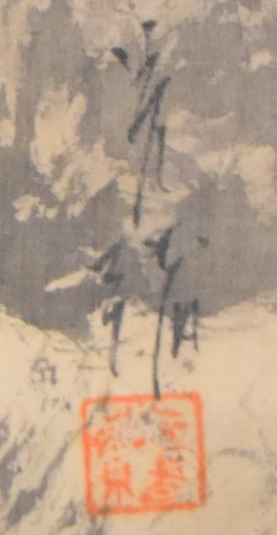 山水 人物 手巻き画絵巻 画軸 絹本 立軸 肉筆保証 年代保証 書法 掛け軸 古美術 茶掛 コレクション Collection 古玩文化財収集 入札WWKK008_画像5