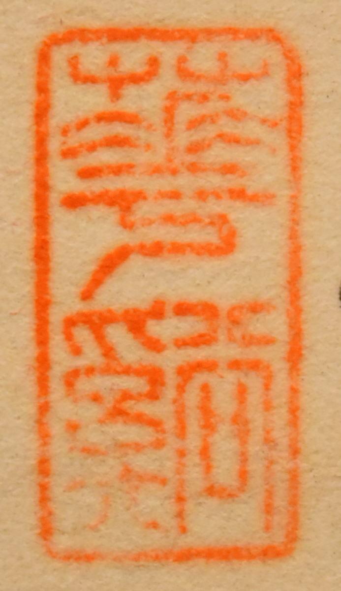 竹 水墨 手巻き画絵巻 在銘 画軸 紙本 書軸 お寺 肉筆 立軸 古画 年代保証 掛け軸 古美術 茶掛 中国書画 唐物 威龍彩雲 入札 WWKK158_画像5