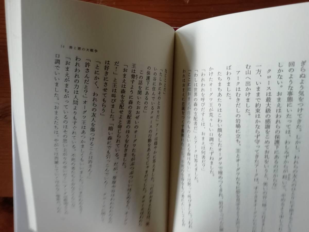 サンタクロースの冒険 ライマンフランクボーム 田村隆一