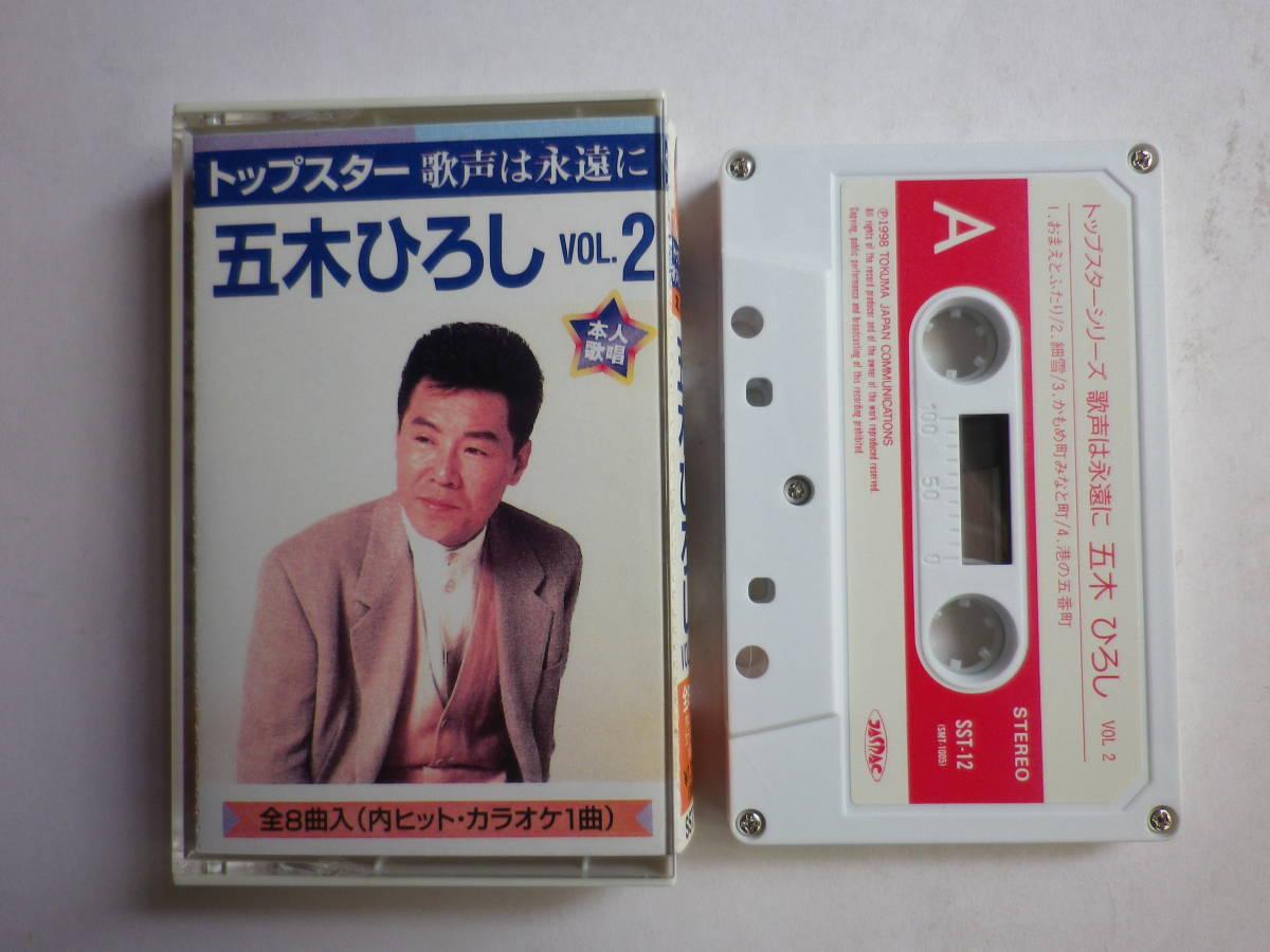 カセット 五木ひろし Vol.2 トップスター歌声は永遠に 歌詞カード付  中古カセットテープ多数出品中!_画像1