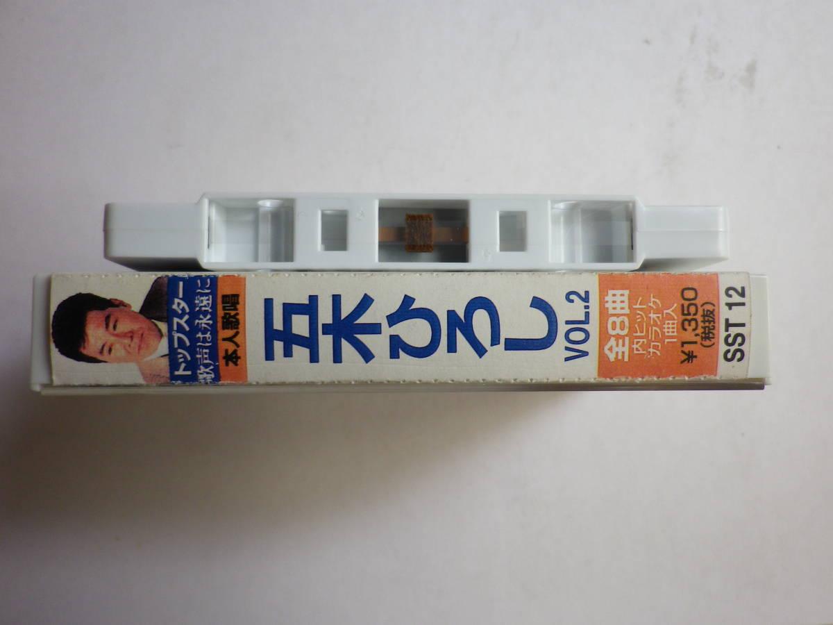 カセット 五木ひろし Vol.2 トップスター歌声は永遠に 歌詞カード付  中古カセットテープ多数出品中!_画像4