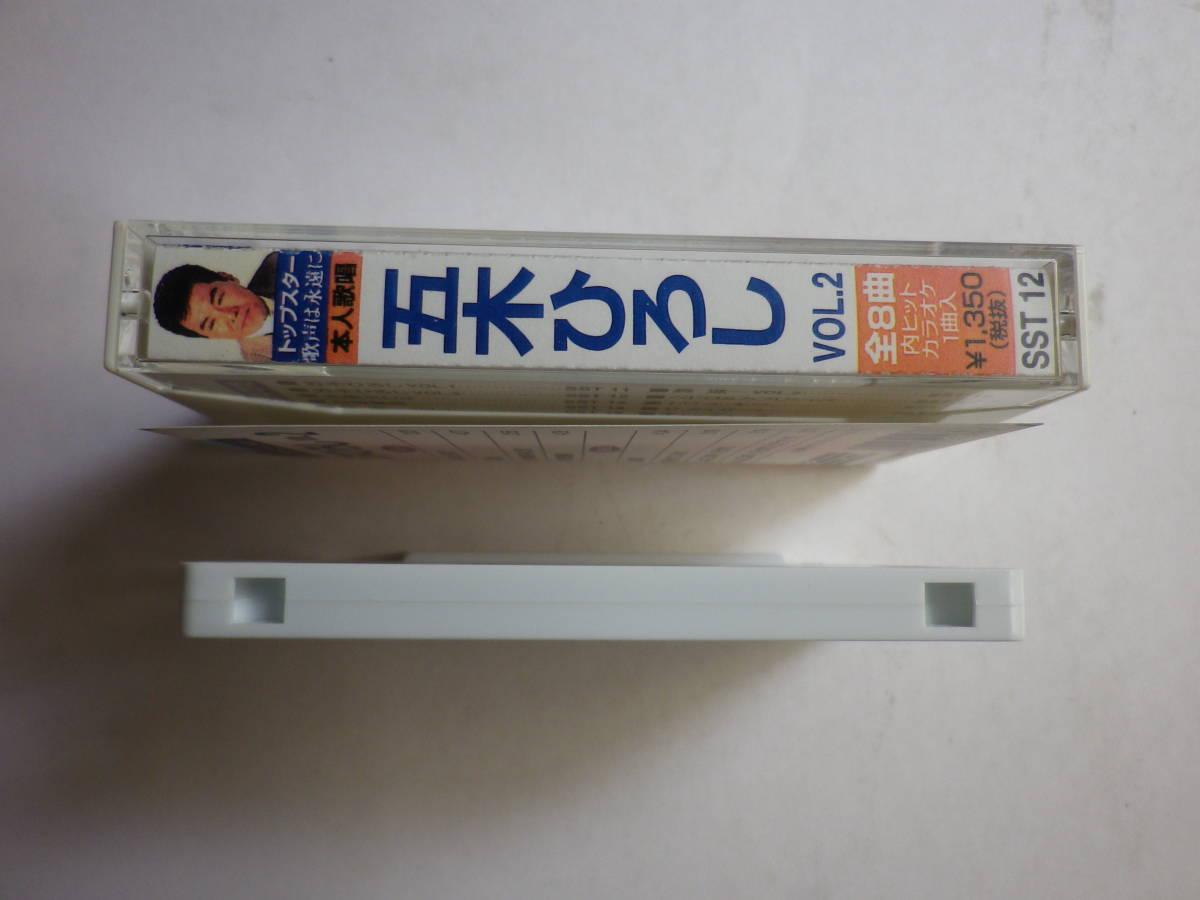 カセット 五木ひろし Vol.2 トップスター歌声は永遠に 歌詞カード付  中古カセットテープ多数出品中!_画像5