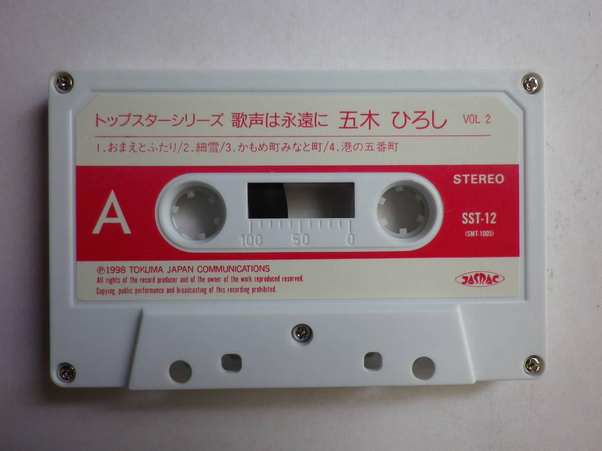 カセット 五木ひろし Vol.2 トップスター歌声は永遠に 歌詞カード付  中古カセットテープ多数出品中!_画像6