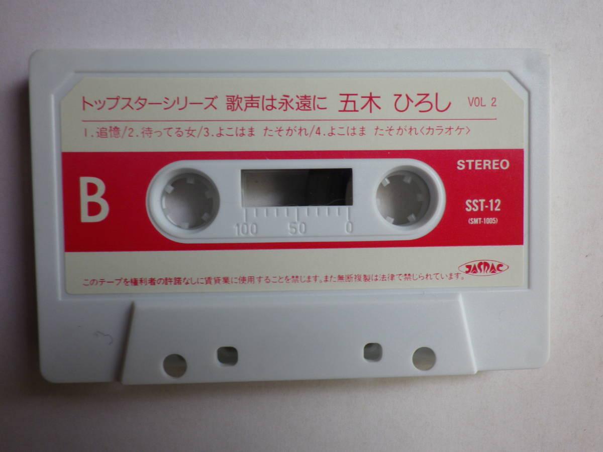 カセット 五木ひろし Vol.2 トップスター歌声は永遠に 歌詞カード付  中古カセットテープ多数出品中!_画像7