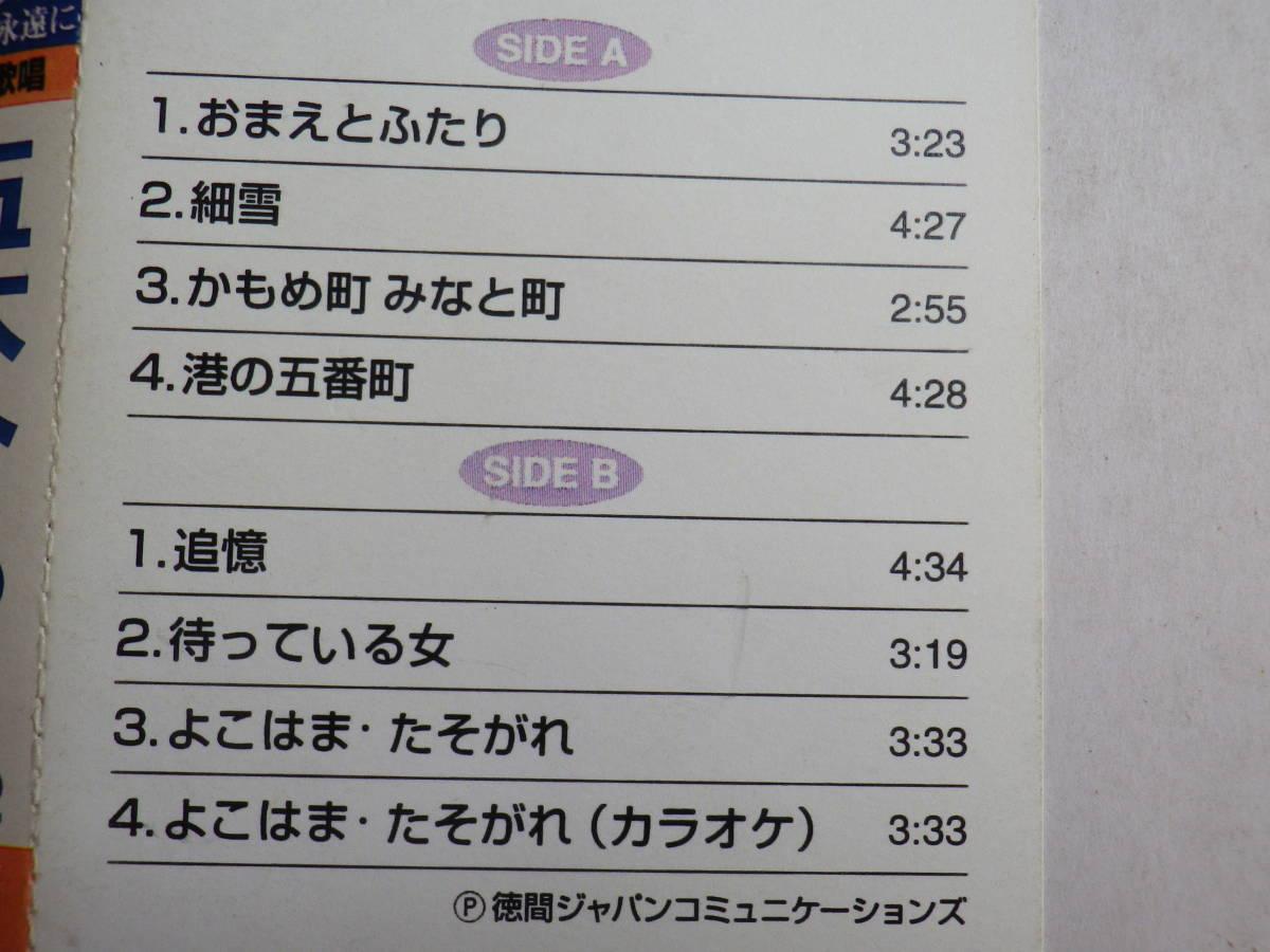 カセット 五木ひろし Vol.2 トップスター歌声は永遠に 歌詞カード付  中古カセットテープ多数出品中!_画像8